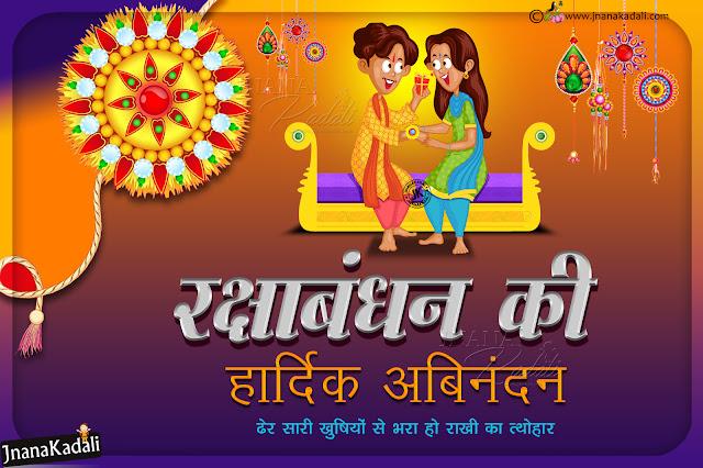 Rakshabandhan quotes in Hindi, rakshabandhan hd wallpapers, happy rakshabandhan in hindi, rakshabandhan images with quotes in hindi