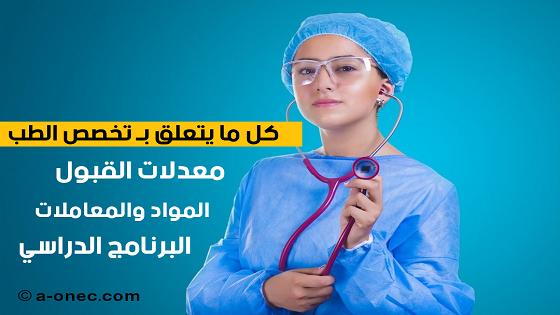 تخصص الطب Médecine