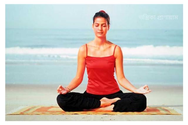 ভস্ক্রিকা প্রাণায়াম | bhastrika pranayama benefits