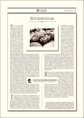 ΟΔΟΣ: εφημερίδα της Καστοριάς | Χρυσούλα Πατρώνου