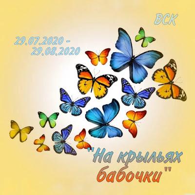 """Задание """"На крыльях бабочки"""" до 29 августа"""