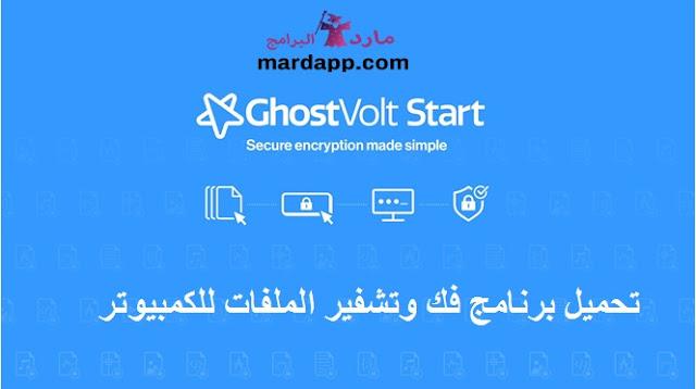تحميل برنامج جوست فولت GhostVolt لتشفير وفك تشفير الملفات للكمبيوتر برابط مباشر