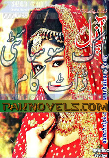 Free Download PDF Monthly Aanchal Digest February 2016