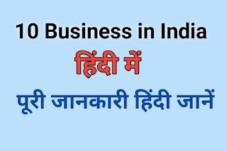 High income businesses hindi
