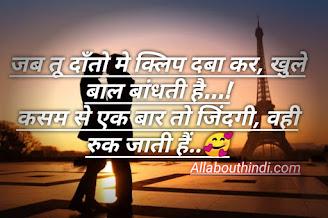 hindi status in love