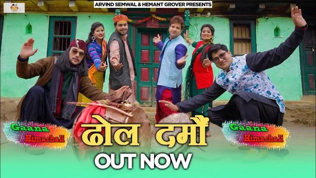 Dhol Damo Song mp3 Download - Saurav Maithani