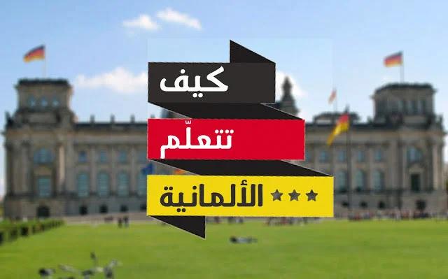 تعلم اللغة الالمانية من البداية حتى الإحتراف مجانا