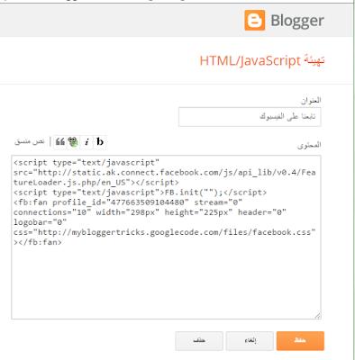 إضافة صندوق الفيسبوك إلى مدونة بلوجر بدون iFrame