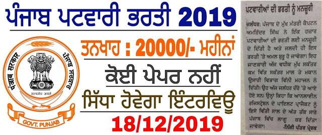 Punjab Patwari Recruitment 2019 Notification Out: 1090 Patwari | 34 Kanungo