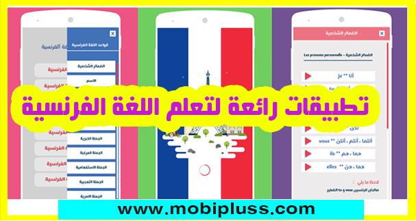 افضل 4 تطبيقات الهاتف لتعلم اللغة الفرنسية من الصفر