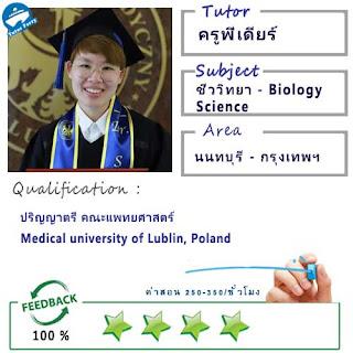 ครูพี่เดียร์ (ID : 13797) สอนวิชาชีววิทยา Biology Science ที่นนทบุรี