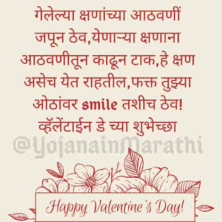 Valentine Day Messages in Marathi