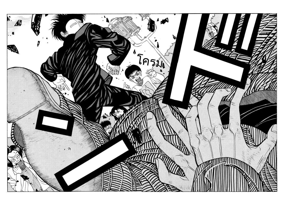 อ่านการ์ตูน Tanikamen ตอนที่ 19.5 หน้าที่ 4