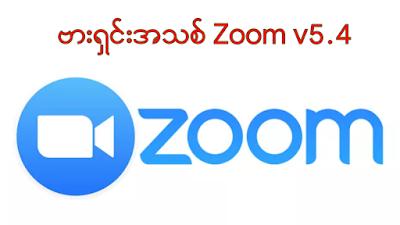 Zoom  နဲ့  Video Call အသုံးပြုသူတွေအတွက် ဗားရှင်းအသစ်တင်လို့ရပါပြီ