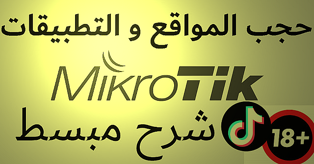 How-to-Block-sites-in-mikrotik.html