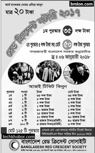 20Tk Lottery Bangladesh Red Crescent Society Lottery 2017 Draw 6 January, 2018.jpg