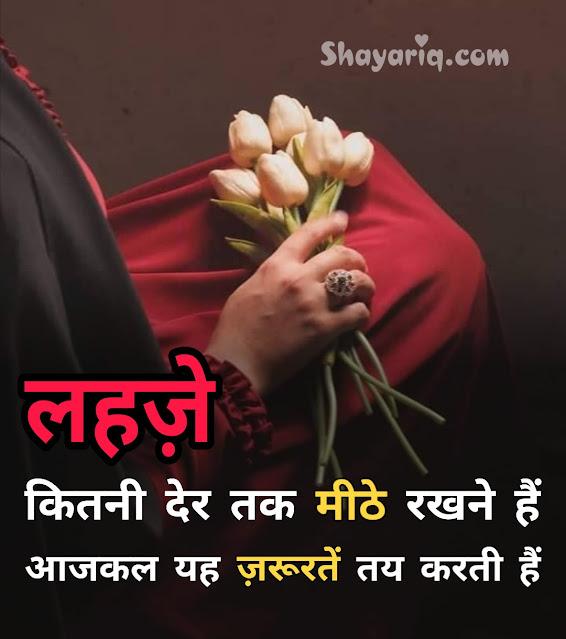 Hindi shayari, hindi photo shayari, hindi photo Quotes, hindi new shayari