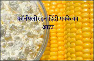 Corn flour hindi