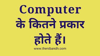 Types of computer, computer ke prakar, computer text image