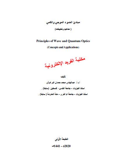 كتاب مبادئ الضوء الموجي والكمي pdf أ.د/ عبد الهادي حمدان البرغوثي