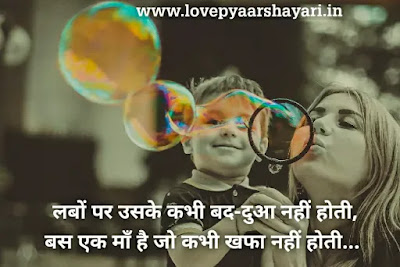 Maa shayari in Hindi with images