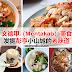 文德甲(Mentakab)美食,发掘彭亨小山城的老味道!