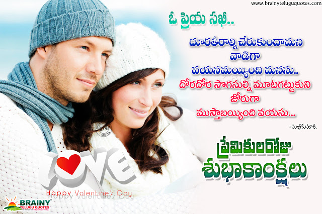 love messages in telugu, happy valentines day wallpapers with quotes, manikumari love quotes in telugu