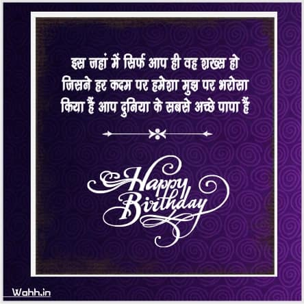 Happy Birthday Father in Hindi