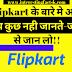 भारत की सबसे बडी Website-Flipkart के बारे मे रोचक तथ्य। Biggest website in India-Flipkart hindi facts