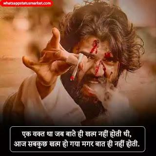 baat nahi karna whatsapp status image