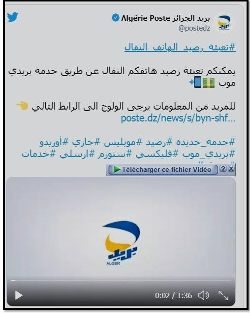 بريد الجزائر يحذر زبائنه من الوقوع ضحية لتطبيقات شبيهة لتطبيق بريدي موب؟ حذاري!
