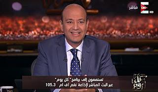 برنامج كل يوم الموسم 2 حلقة السبت 9-9-2017 مع عمرو أديب و الشاعر أحمد عبد المعطى حجازى