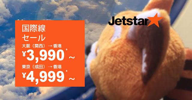 Jetstar捷星 回程優惠,大阪/東京 返港 單程3,990円,今日(8月19日)已開賣。