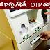 బ్యాంకుల్లో కొత్త రూల్ : ATMలో డబ్బులు డ్రా.. OTP ఎంటర్ చేశారా?