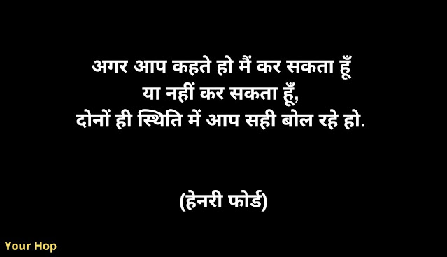 Positive Quotes in Hindi for Student