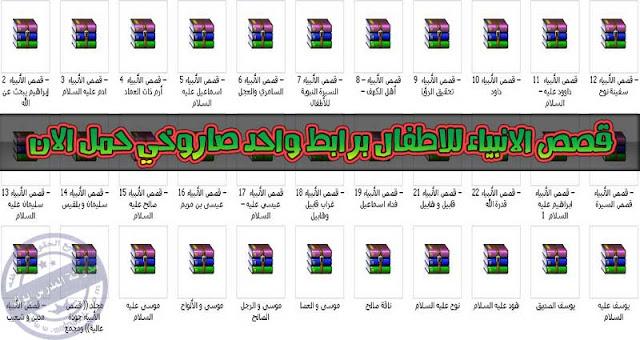 موسوعة قصص الانبياء للاطفال برابط صاروخي ومجمعة في ملف واحد
