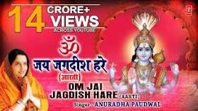 ॐ जय जगदीश हरे Om Jai Jagdish Hare Lyrics - Anuradha Paudwal