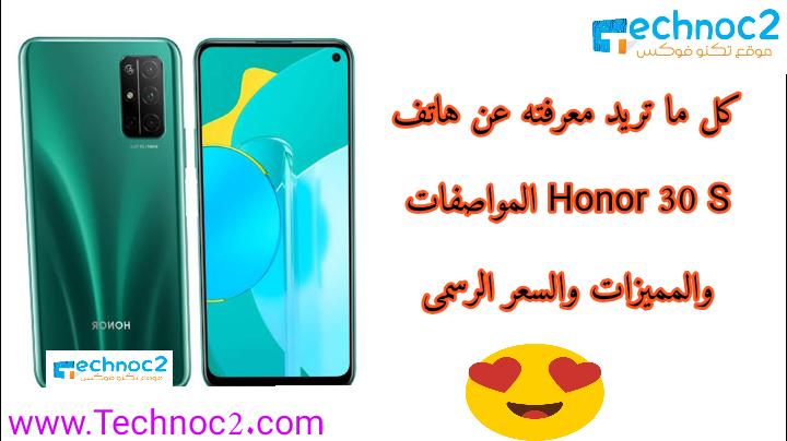 كل كل ما تريد معرفته عن هاتف Honor 30s المواصفات والمميزات والسعر الرسمى