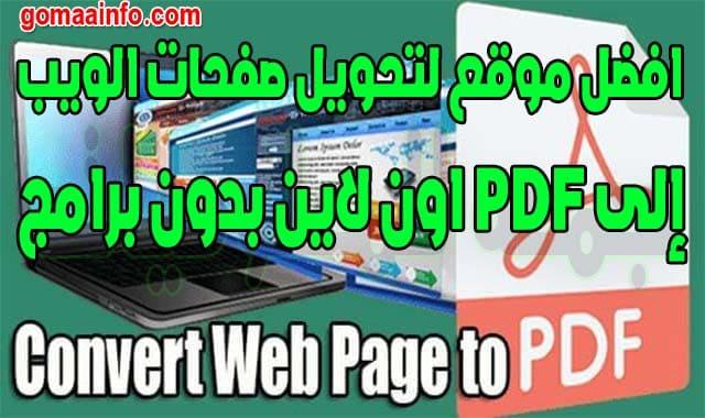 افضل موقع لتحويل صفحات الويب إلى PDF اون لاين بدون برامج