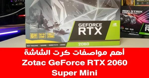 مواصفات كرت الشاشة Zotac GeForce RTX 2060 Super Mini مع العيوب