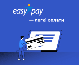 Easypay – оплата послуг онлайн