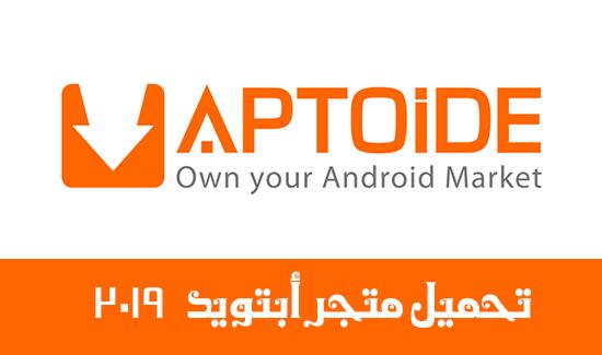 تحميل متجر ابتويد Aptoide Market 2019 Free لتنزيل تطبيقات الاندرويد مجانا