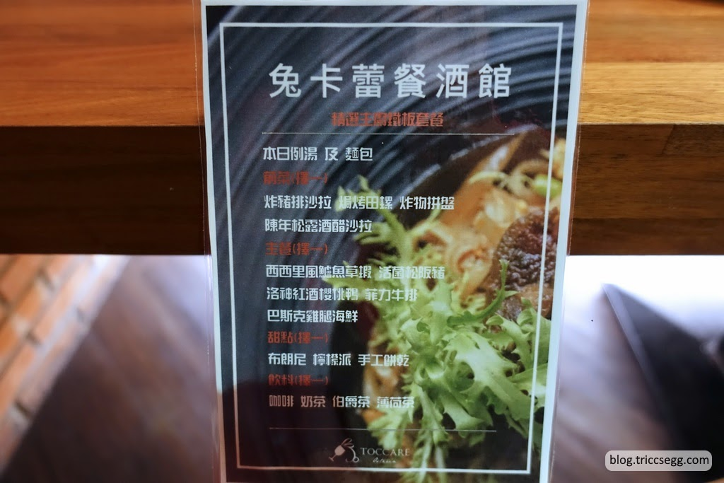 兔卡蕾餐酒館(34).JPG