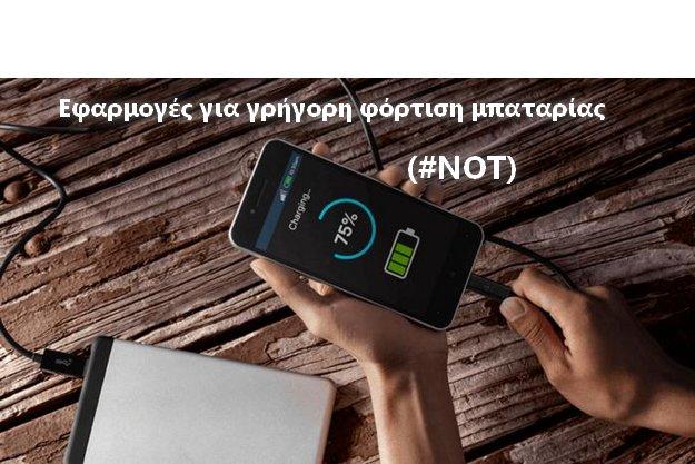 Εφαρμογές για ταχύτερη φόρτιση της μπαταρίας του κινητού (#ΝΟΤ)