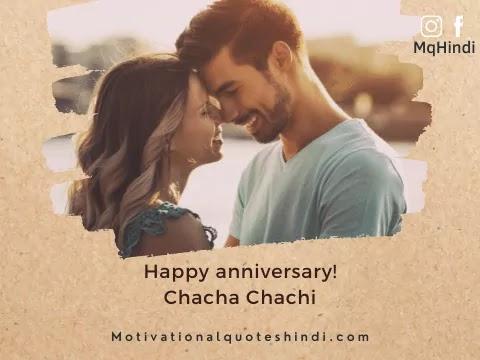Happy Anniversary Chacha Chachi Quotes