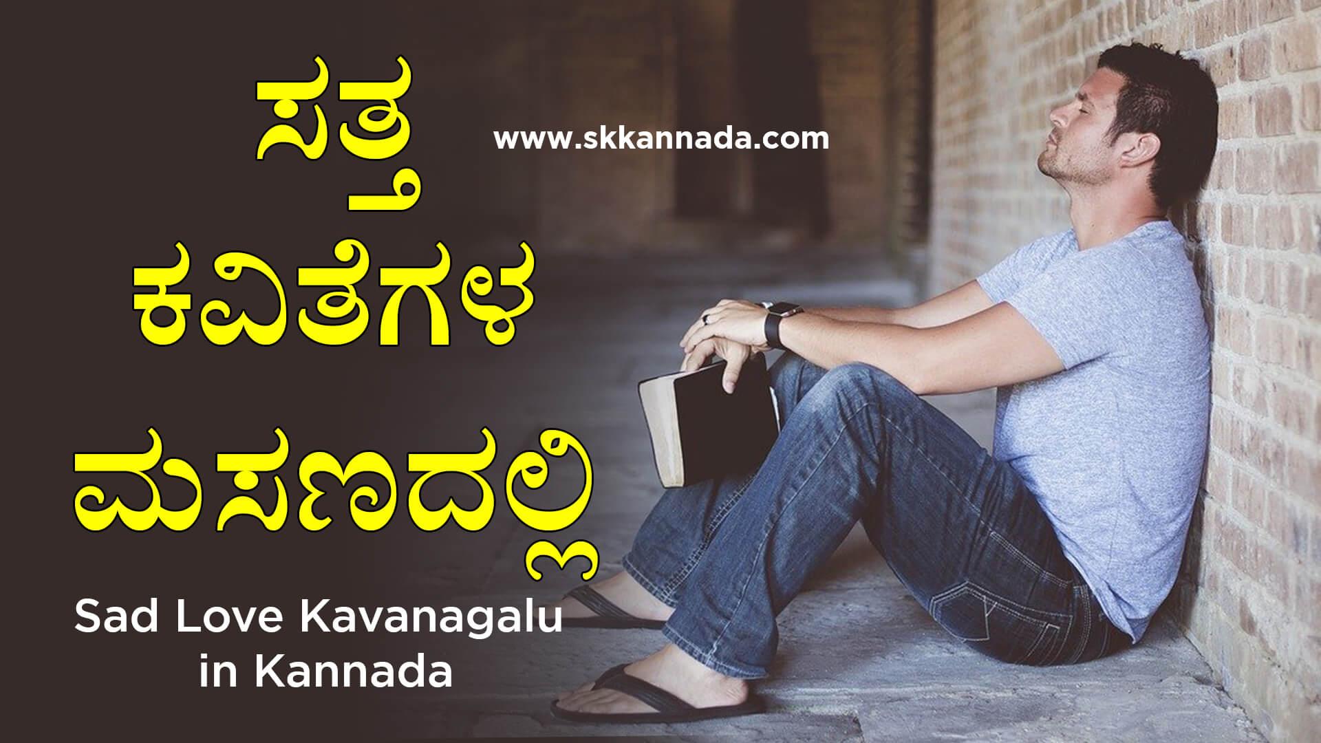 ಸತ್ತ ಕವಿತೆಗಳ ಮಸಣದಲ್ಲಿ - Sad Love Kavanagalu in Kannada
