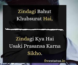 Zindagi-Bahut-Khubsurat-Hai-Zindagi-Quotes