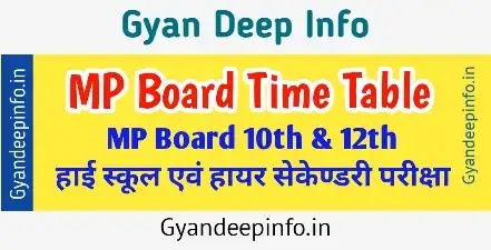 MPBSE HS (10th) एवं HSS (12th) Board Special Exam Time Table 2021