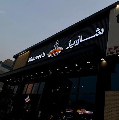 مطعم شاويز الرياض   المنيو ورقم الهاتف والعنوان