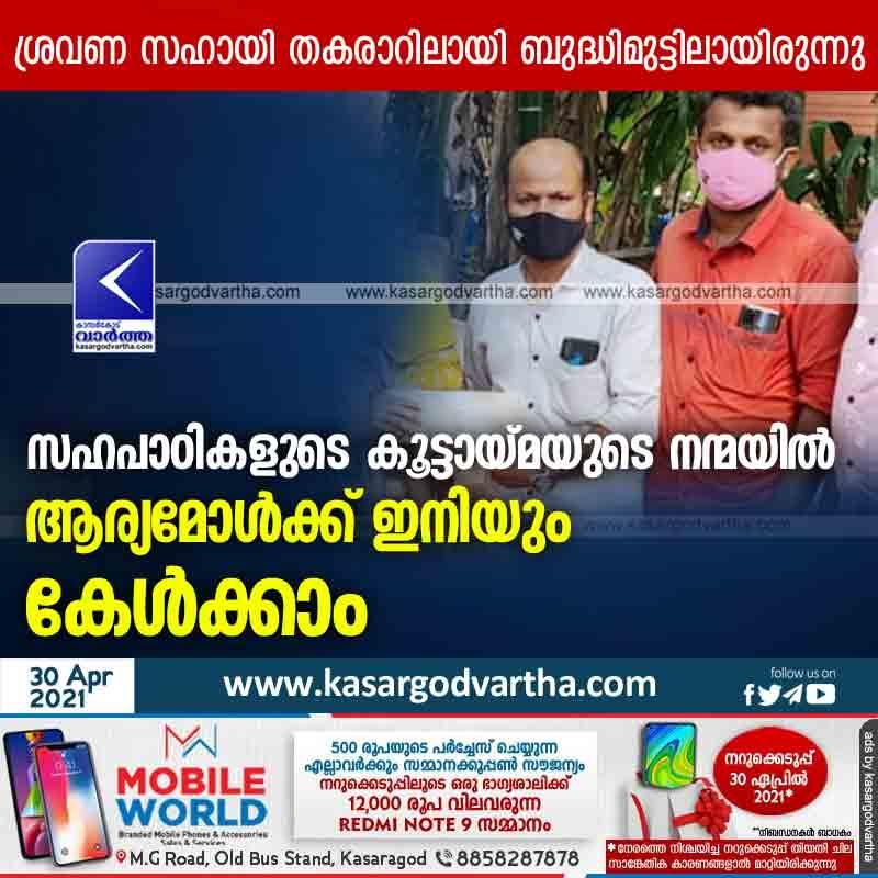 Paravanadukkam, Kasaragod, Kerala, News, Helping Hands, Chemnad, Government, School, Koliyadukkam, With the help of old student's fellowship Aryamol can hear now.